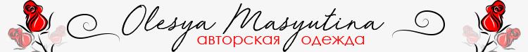 Авторская одежда от Олеси Масютиной | Официальный сайт